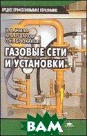 Газовые сети и установки 5-е издание  Жила В.А., Ушаков М.А. купить