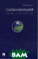 Глобализация. Контуры целостного мира. Монография. 2-е издание  Чумаков А.Н. купить