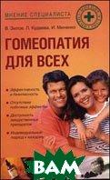 Гомеопатия для всех  Миненко И.А., Кудаева Л.М., Зилов В.Г.  купить
