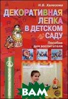 Декоративная лепка в детском саду.   Халезова Н.Б.  купить