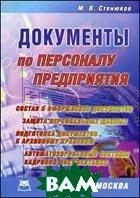 Документы по персоналу предприятия  Стенюков М.В.  купить