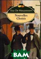 Nouvelles Choisis / Избранные новеллы  Ги де Мопассан  купить
