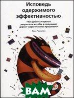 Исповедь одержимого эффективностью / Confessions of a Control Freak  Алан Розенспен / Alan Rosenspan  купить