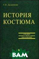 История костюма. 3-е издание  Дудникова Г.П. купить