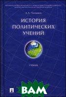 История политических учений  Чанышев А. А. купить