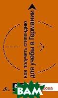 Как получить стипендию для учебы в Германии  Черноудова М.С. купить