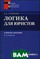 Логика для юристов. 7-е издание  Гетманова А.Д.  купить