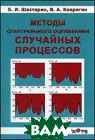 Методы спектрального оценивания случайных сигналов.  Ковригин В.А., Шахтарин Б.И.  купить