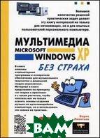 Мультимедиа MS Windows XP без страха  Леонтьев Б.К. купить