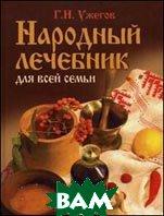 Народный лечебник для всей семьи  Ужегов Г. Н.  купить