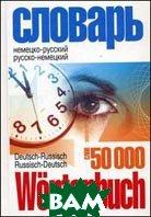 Немецко-русский и русско-немецкий словарь. 50 000 слов  Никифорова А. С.  купить
