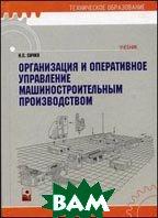 Организация и оперативное управление машиностроительным производством.   Сачко Н.С.  купить