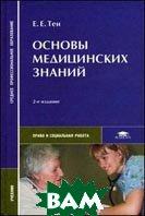 Основы медицинских знаний. 5-е издание  Тен Е.Е.  купить