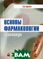 Основы фармакологии. Практикум  Курлович Л.Д.  купить