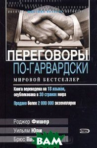 Переговоры по-гарвардски. / Getting to Yes: Negotiating Agreement Without Giving In 