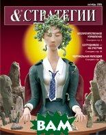 Журнал «&. СТРАТЕГИИ» № 10'2005   купить