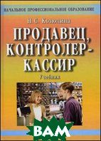 Продавец, контролер-кассир.издание: 5-е  Козюлина Н.С.  купить