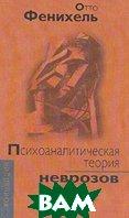 Психоаналитическая теория неврозов. 2-е издание  Отто Фенихель купить