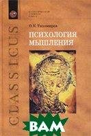 Психология мышления.Учебное пособие для вузов. 4-изд  Тихомиров О.К. купить