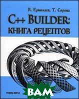 С++ Builder: Книга рецептов  Сорока Т., Ермолаев В.   купить