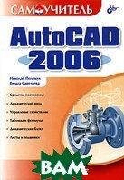 Самоучитель Autocad 2006.  Полещук Н., Савельева В. купить