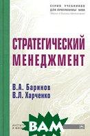 Стратегический менеджмент.  Баринов В.А., Харченко В.Л. купить