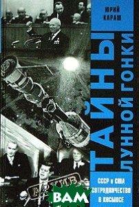 Тайны лунной гонки СССР и США сотрудничество в космосе.  Караш Ю.  купить
