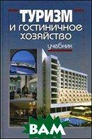 Туризм и гостиничное хозяйство.    купить