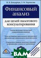 Финансовый анализ для целей налогового консультирования  Карпасова З.М., Бондарчук Н.В.  купить