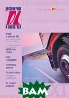 Журнал `Дистрибуция и логистика` №8 (октябрь) 2005   купить