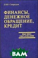 Финансы, денежное обращение, кредит  Свиридов О. Ю.  купить
