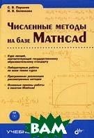 Численные методы на базе Mathcad + CD  Поршнев С.В., Беленкова И.В. купить