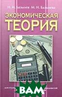Экономическая теория  Н. И. Базылев, М. Н. Базылева купить