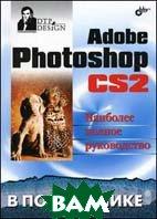 Adobe Photoshop CS2. Наиболее полное руководство в подлиннике  Пономаренко С. купить