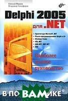 Delphi 2005 для Win32 в подлиннике + CD  Дарахвелидзе П.Г., Марков Е.П. купить