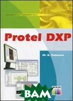Protel DXP. Инструменты разработчика  Потапов Ю.В. купить