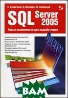 SQL Server 2005. ����� ����������� ��� �������������  ��������� �., ������� �., ��������� �.  ������