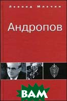 Андропов  Млечин Л.М. купить