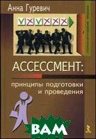 Ассессемент: принципы подготовки и проведения  Гуревич А.М. купить