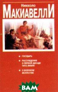Государь. 2-е издание  Н.  Макиавелли  купить
