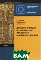 Допуски, посадки и технические измерения в машиностроении. 6-е издание  Зайцев С.А., Куранов А.Д. купить