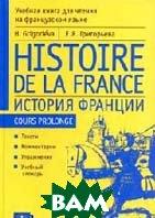 История Франции / Histoire de la France  Григорьева Е.Я. купить