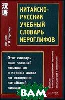Китайско-русский учебный словарь иероглифов.  Ван Луся, Старостина С.П.  купить