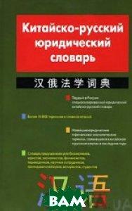 Китайско-русский юридический словарь.  Ахметшин Н.Х., Ли Дэпин  купить