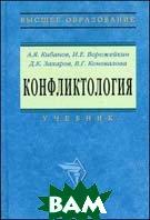 Конфликтология: Учебник 2-е издание  Ворожейкин И.Е. купить