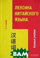 Лексика китайского языка 2-е издание  А. Л. Семенас  купить