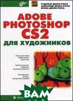 Мастер Adobe Photoshop CS2 для художников + CD  Делла-Росса Р. купить