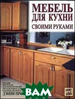 Мебель для кухни своими руками  Проулкс Д.  купить