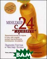 Менеджер с 24 `морковками`  Гостик Э., Элтон Ч. купить