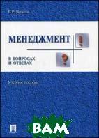 Менеджмент в вопросах и ответах  Веснин В.Р купить